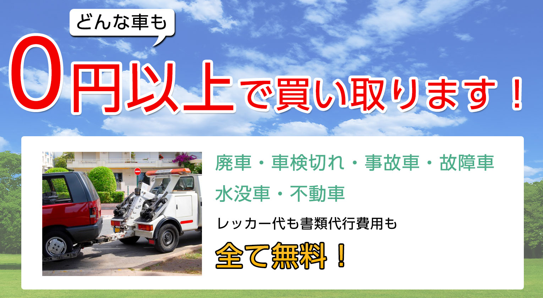 0円以上で廃車予定の車を引き取ります。